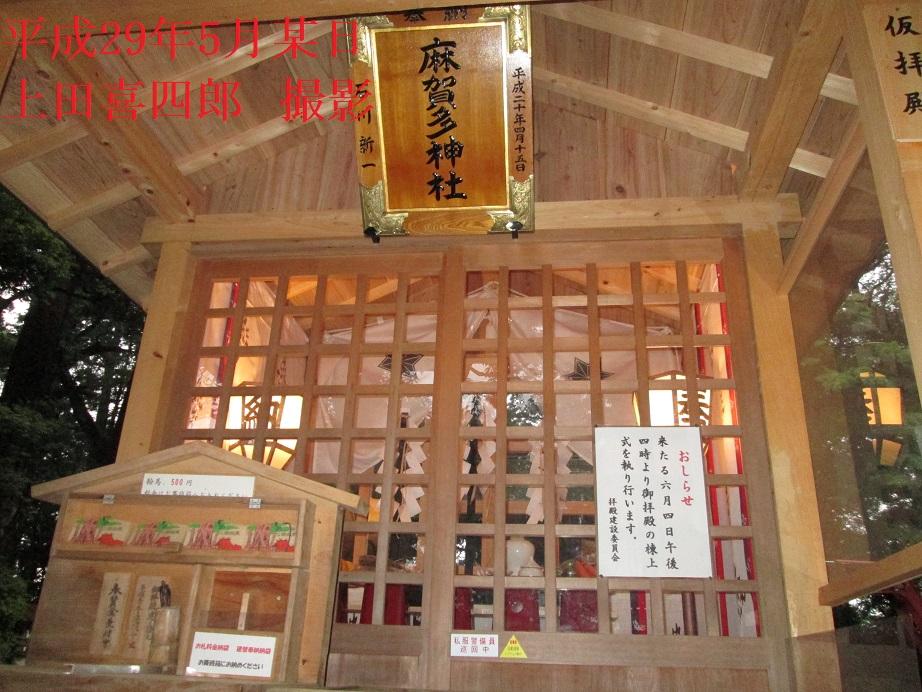 麻賀多大神宮 仮拝殿