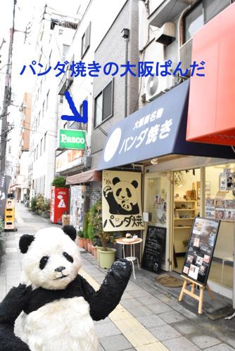 パンダ焼きの大阪ぱんださん