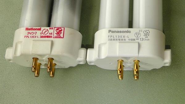 National Panasonic ツイン1蛍光灯13W 新旧比較