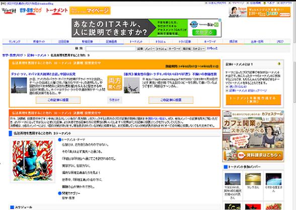 blogmura-T2.png