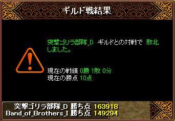 7.29Gv_3.JPG