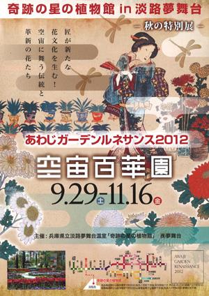 あわじガーデンルネサンス2012 ―空宙百華園―