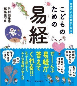 手にとるようにわかる面白い易経 ]   【亞】の玉手箱2 - 楽天ブログ