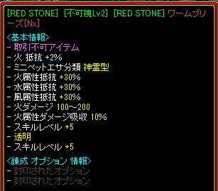 WRS透明ワームNx.jpg
