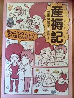 産褥記表紙.JPG