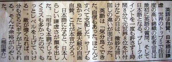 P1130919(錦織).jpg