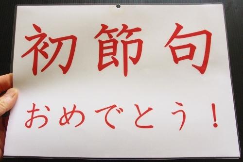 初節句おめでとう!.jpg
