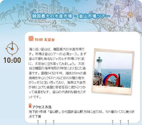 韓国最大の水産市場ー釜山市場ツアー