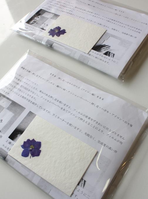 押し花はがきセット.jpg