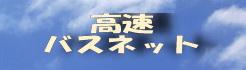 高速バスネット.jpg