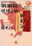 20120522sakurai