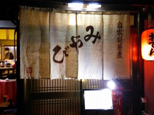 4みやび 店2 500.jpg