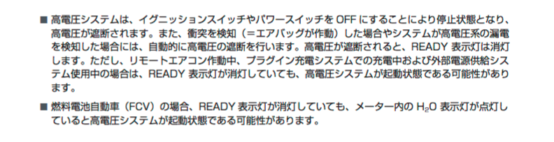トヨタ「レスキュー時の取り扱い」マニュアル21ページ