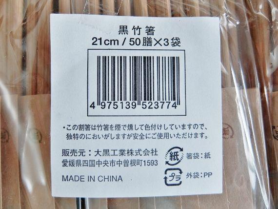 コストコ 黒竹箸 50CT×3 818円也 大黒工業株式会社 黒竹箸 50膳×3袋