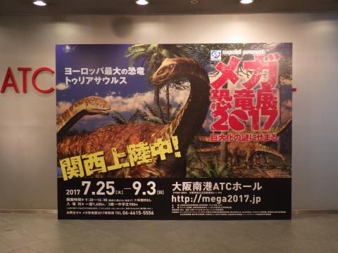 メガ恐竜展2017巨大化の謎にせまる1 大阪南港ATCホール