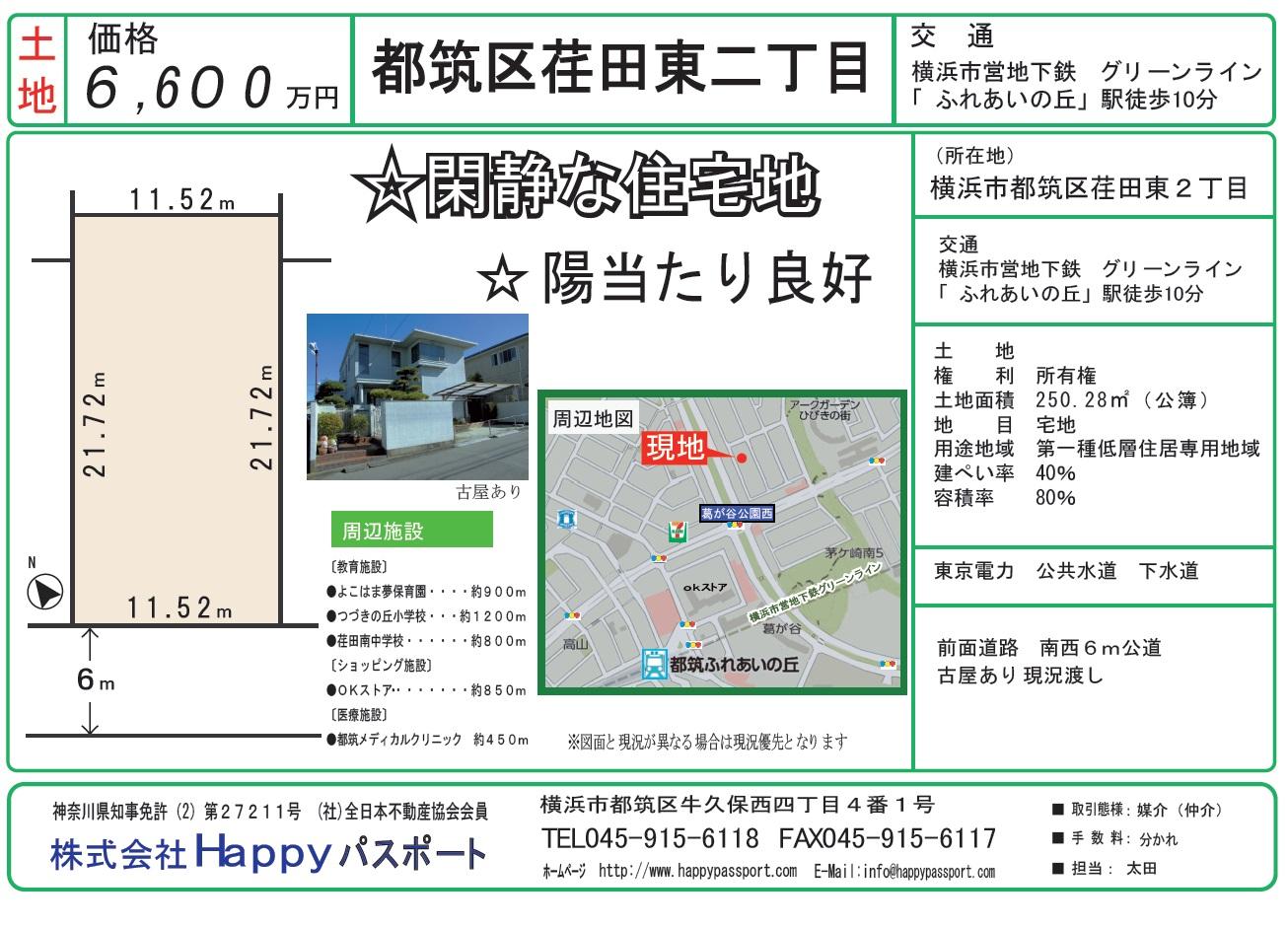 荏田東2土地.jpg