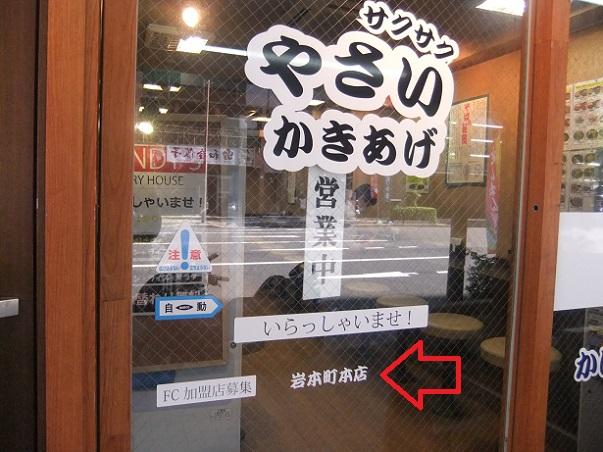 せんねんそば岩本町本店のドア