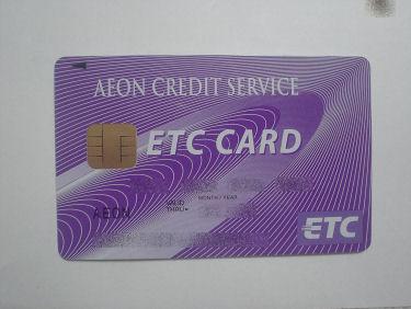 お見舞金制度付きのETCカード