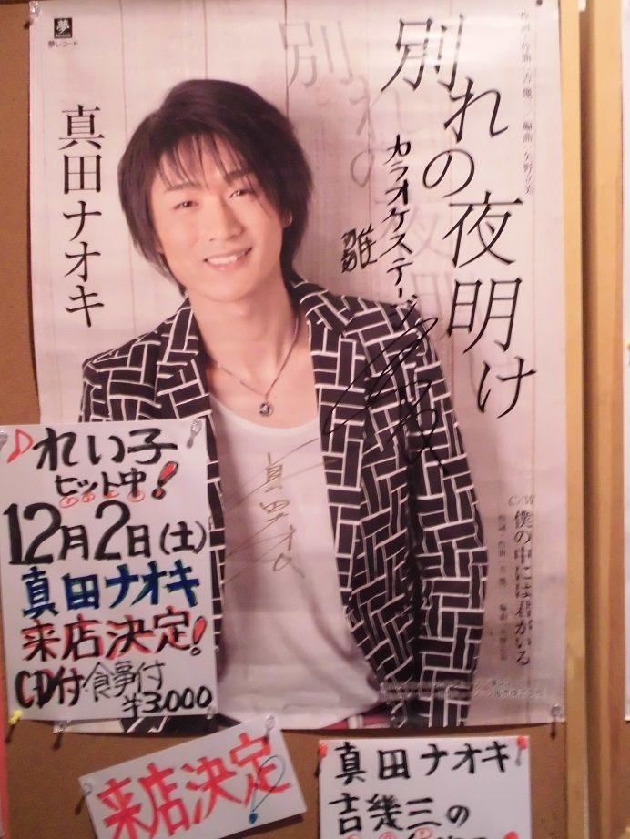 真田 ナオキ オフィシャル ブログ