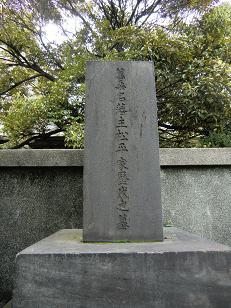 桑名松平家墓所.JPG