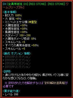 WRS全異常ワームNx.jpg