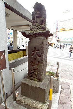 4.大山道 道標.jpg