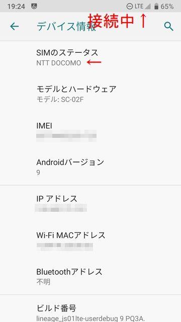 モバイルネットワークに接続可能