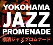 横浜ジャズプロ2