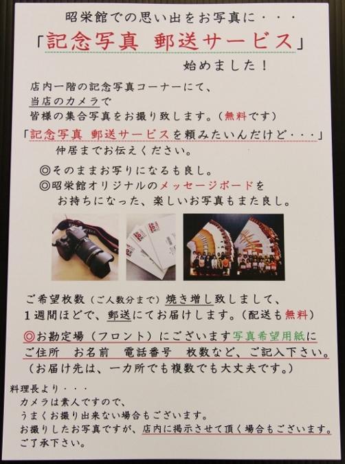 記念写真 郵送サービス.jpg