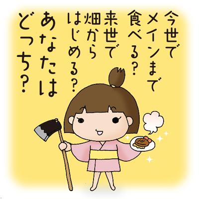 めぐちゃん_フルコース.jpg