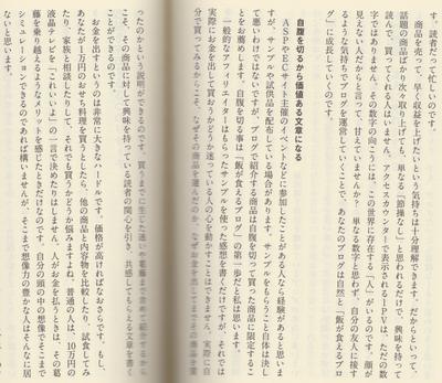 染谷さんモニター(小).png