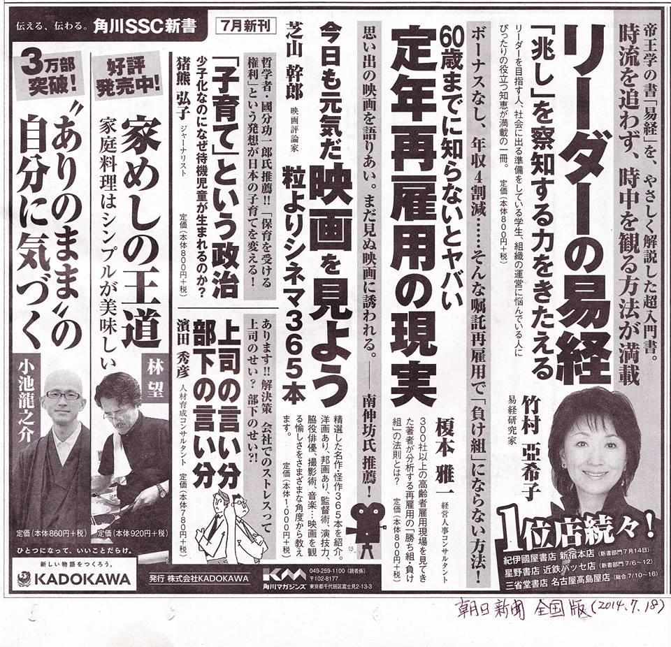 朝日新聞.jpg S.jpg