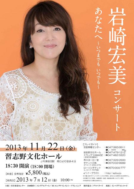 岩崎宏美コンサート あなたへ ~いつまでも いつでも~