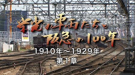 阪急DVD 1.jpg