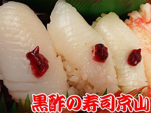台東区-上野桜木-出前館から注文できます! 美味しい宅配寿司の京山です。