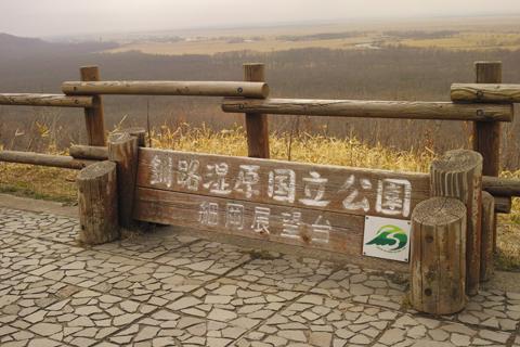 釧路湿原.jpg
