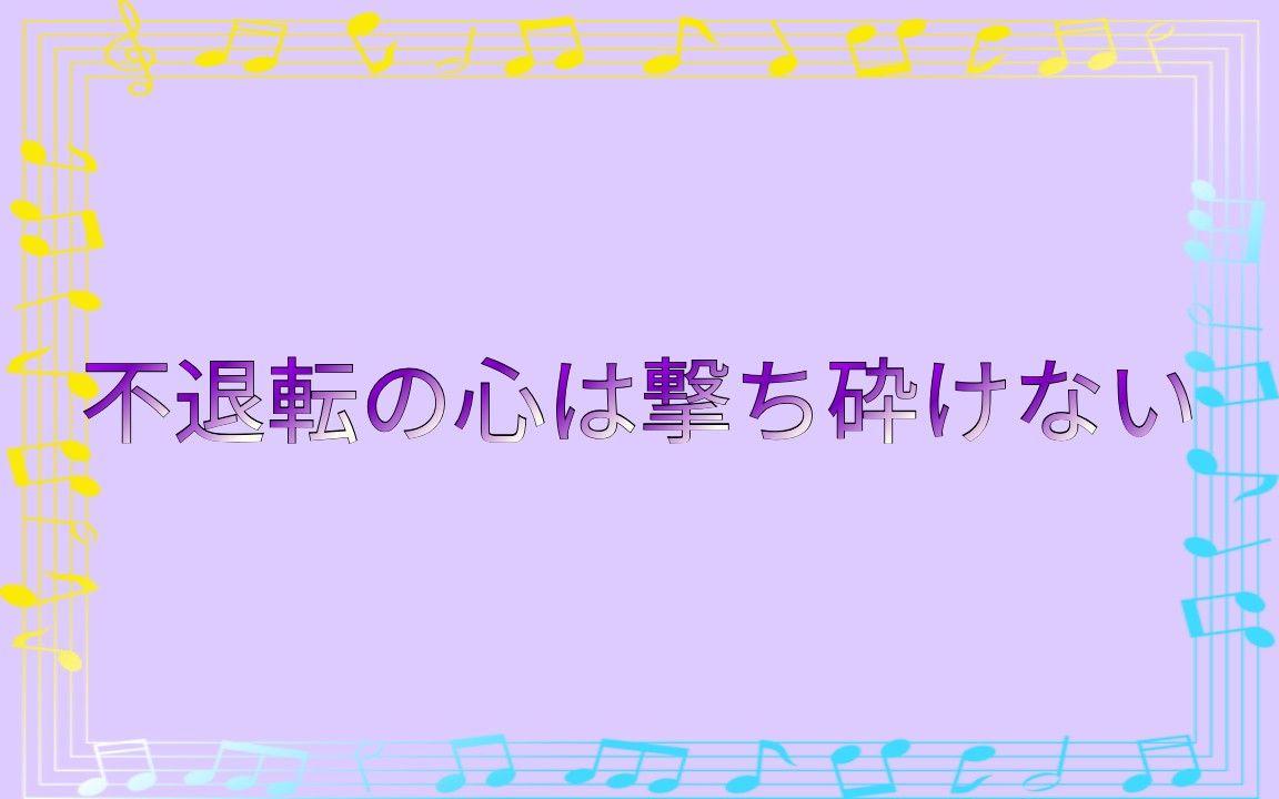 名古屋 ディビジョン 歌詞