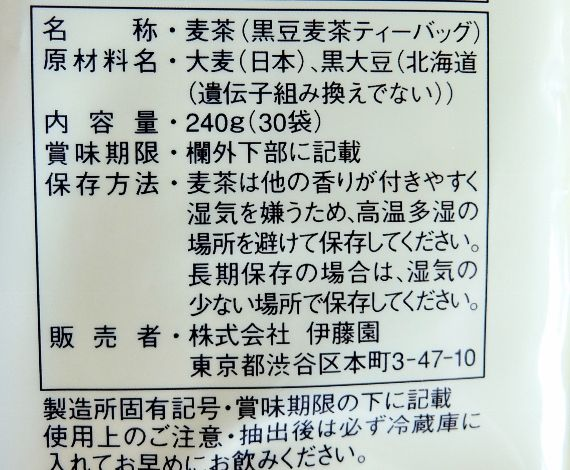 コストコ 伊藤園 むぎ黒豆 30×3 899円也 黒豆入り国産むぎ茶 ティーバッグ