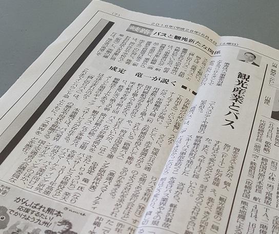 「観光経済新聞」成定連載