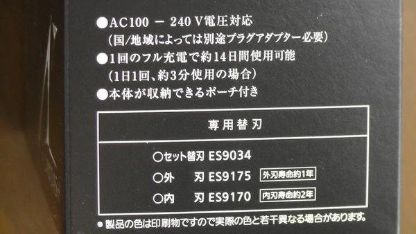 ES-CLV5A ES-LV5A 14日使用可能 専用替刃