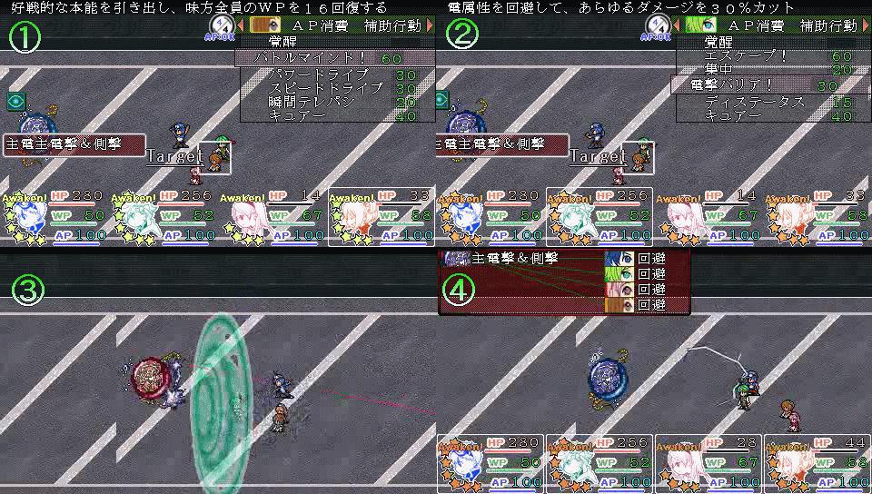 バリア成功256.png