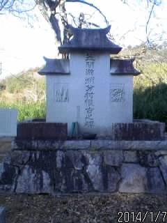 笠間城の碑