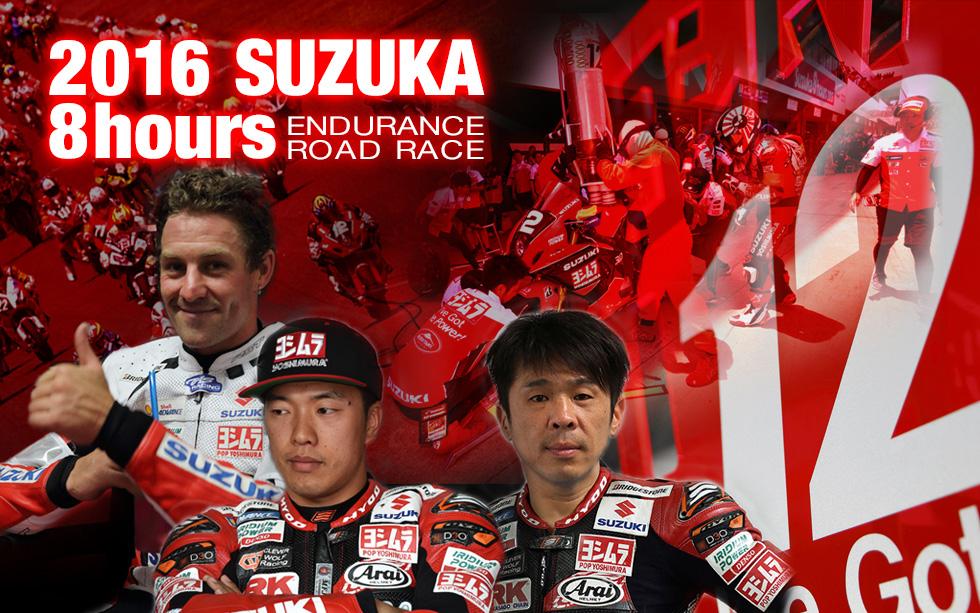 2016_suzuka8h-team.jpg