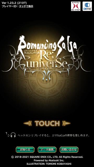 ブログ ロマサガ rs 最近のロマサガRSについて