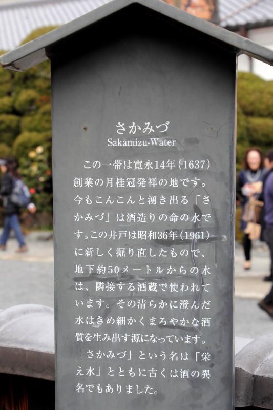 月桂冠_004.jpg