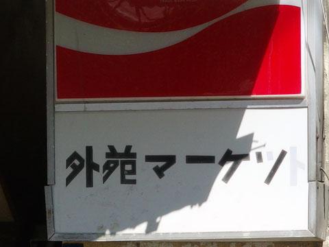 外苑マーケソ