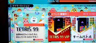 テトリス 99 vip