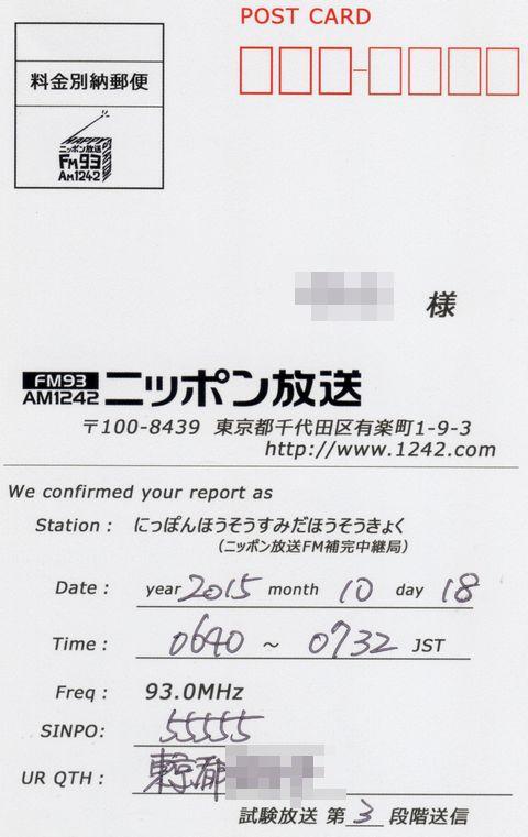 ニッポン放送93MHz受信証データ面