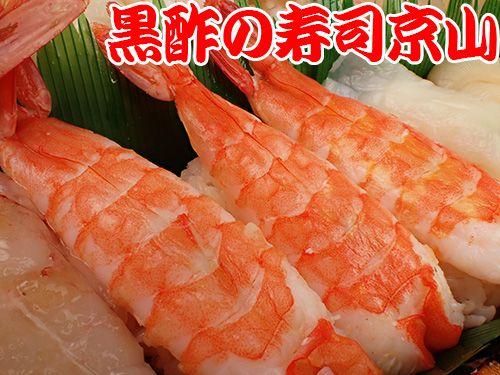 台東区-蔵前-出前館から注文できます! 美味しい宅配寿司の京山です。