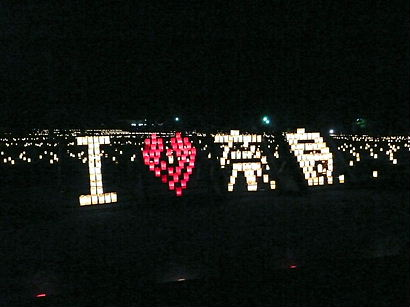 2012 なら燈花会 浮雲園地 アイラブ奈良